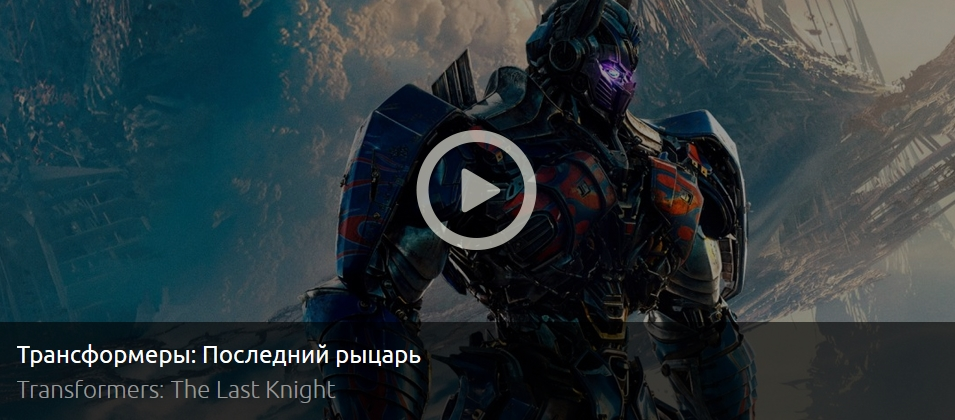 http://kinomaxru.ru/wp-content/uploads/2017/06/трансформеры-5-2017-2.jpg